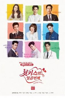 7 First Kisses OST