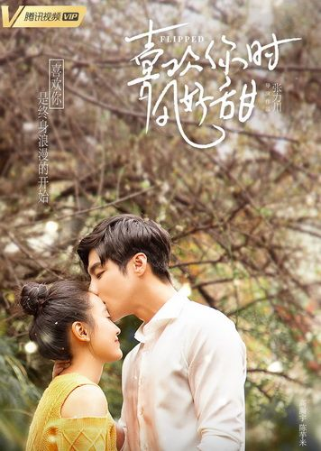 Download Flipped OST