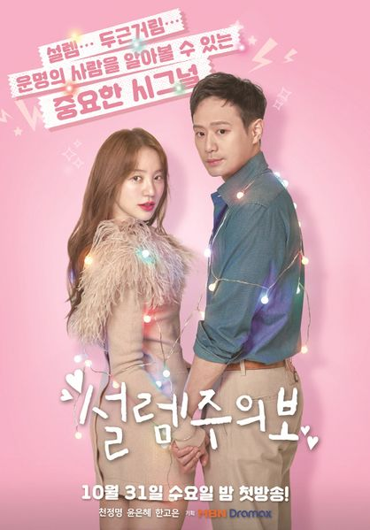 Download Fluttering Warning OST