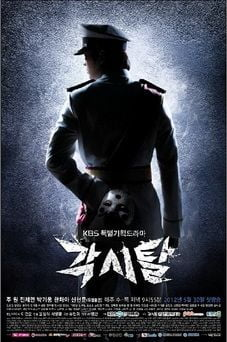 The Bridal Mask OST