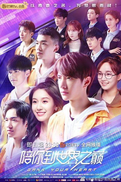 Download Gank Your Heart OST