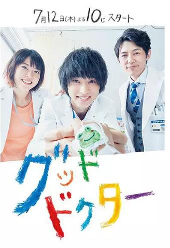 Download Good Doctor OST