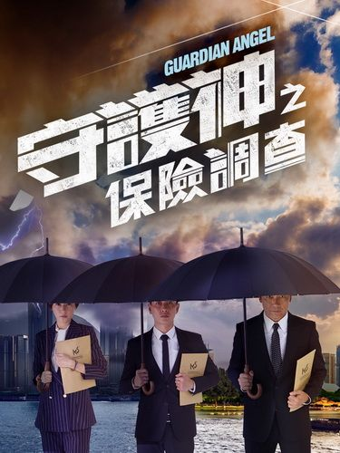 Download Guardian Angel OST