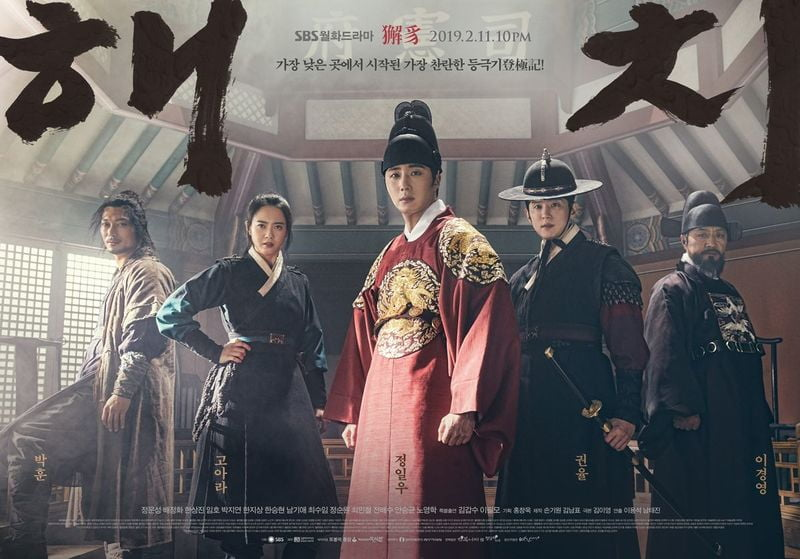 Download Haechi OST