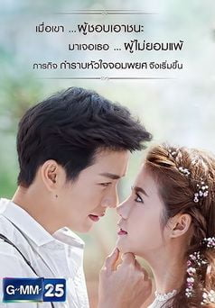 Download Thailand drama U-Prince Series - Handsome Cowboy OST