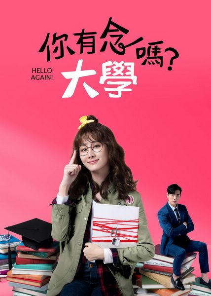 Download Hello Again! OST