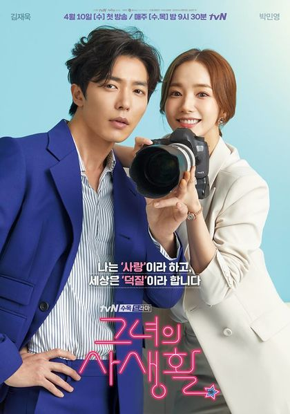 Download Her Private Life OST