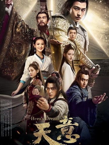 Download Chinese drama Hero's Dream OST