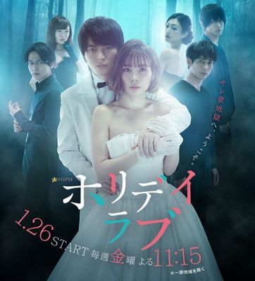 Download Japanese drama Holiday Love OST