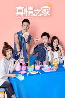Download Taiwanese drama Home Sweet Home OST
