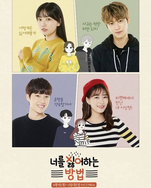 How to Hate You OST