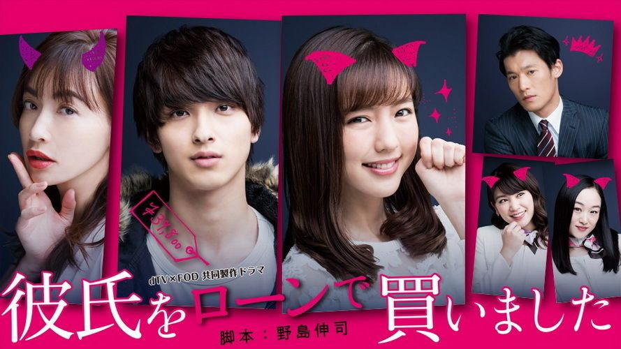 Download Japanese drama I Bought Boyfriend with Loan OST
