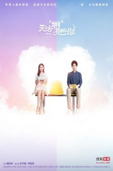 Download Chinese drama I Cannot Hug You OST