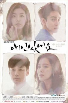 Korean drama I Have a Lover OST