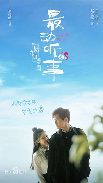 Download I Hear You OST
