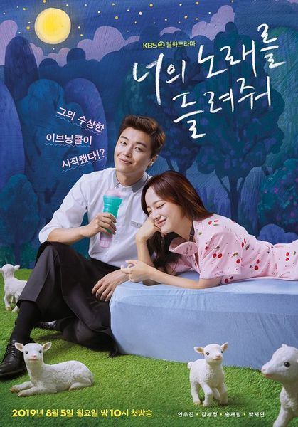 Download I Wanna Hear Your Song OST