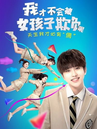 Download Chinese drama I Won't Get Bullied By Girls OST