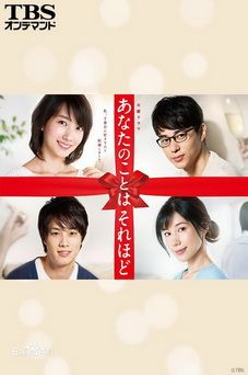 Download Anata no Koto wa Sorehodo OST