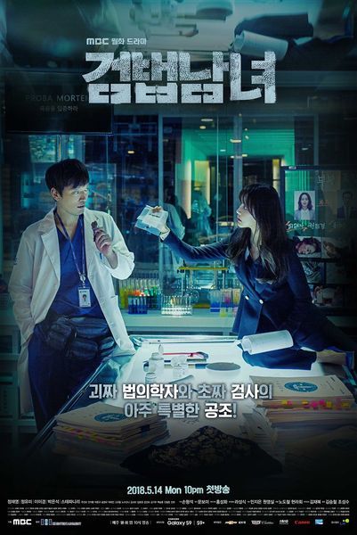 Download Investigation Couple OST