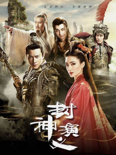 Download Investiture of the Gods OST