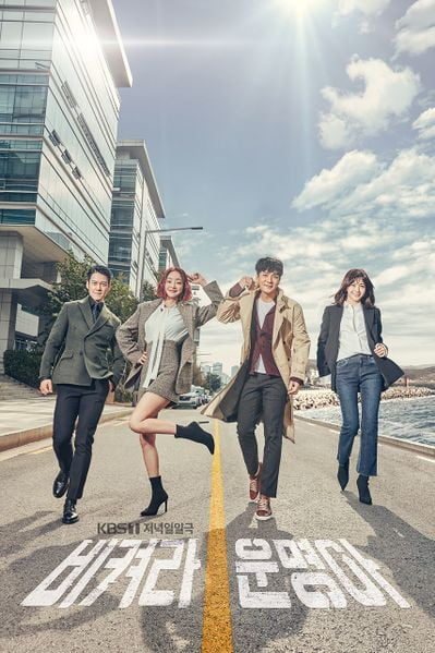 Download It's My Life OST