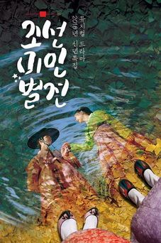 Download Joseon Beauty Pageant OST