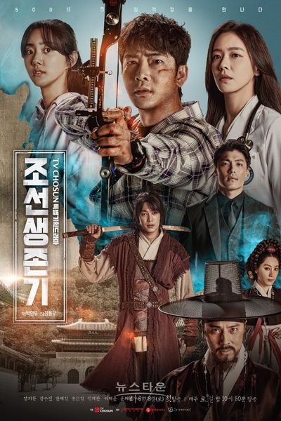 Download Joseon Survival OST