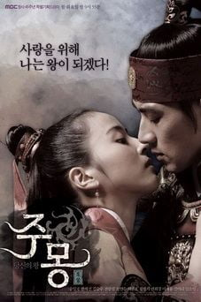 Download Jumong OST