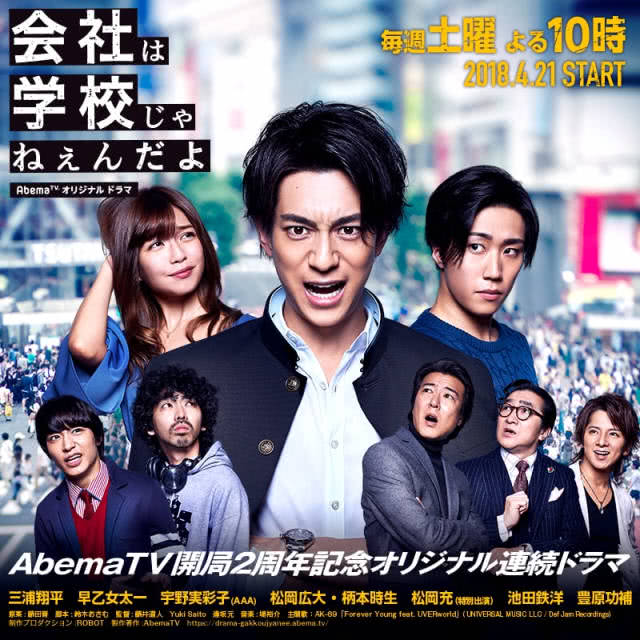 Japanese drama A Company Isn't A School! OST