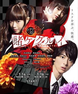 Download Japanese drama Kakegurui: Compulsive Gambler OST