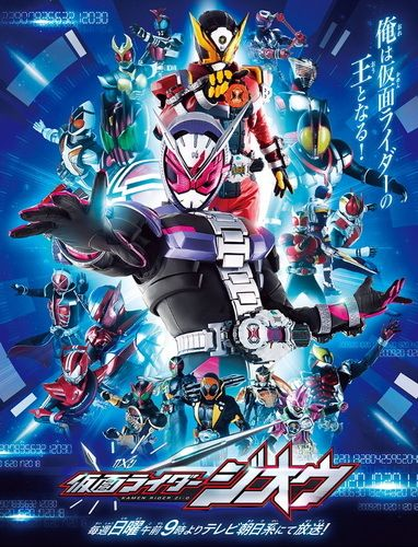 Download Kamen Rider Zi-O OST