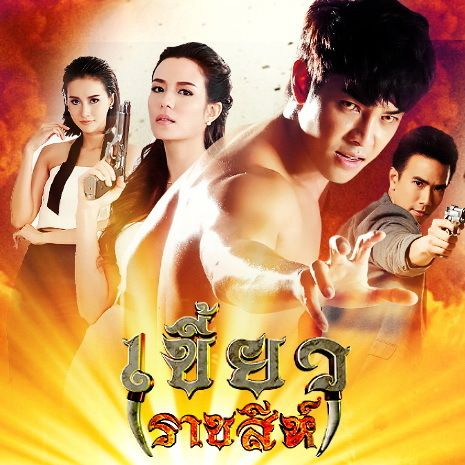 Download Thailand drama Khiao Ratchasi OST