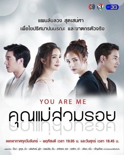 You Are Me OST