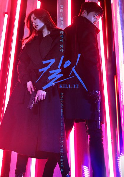 Kill It OST