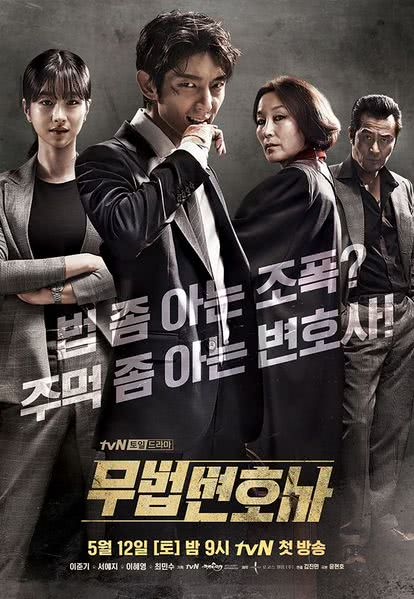 Download Lawless Attorney OST