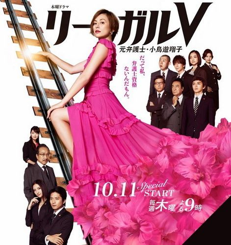 Download Legal V 〜Moto Bengoshi Takanashi Shoko〜 OST