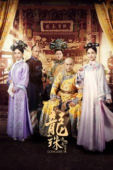 Download Chinese drama Legend of the Dragon Pearl: The Indistinguishable Road OST