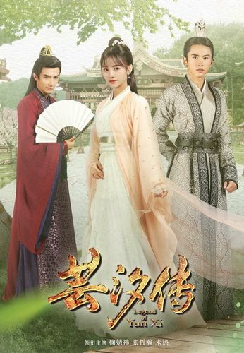 Download Chinese drama Legend of Yun Xi OST