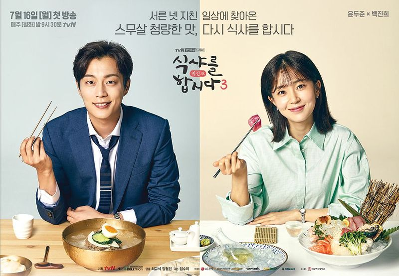 Download Let's Eat Season 3 OST
