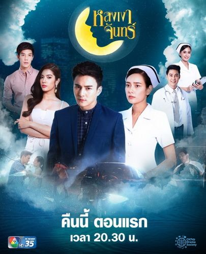 Download Lhong Ngao Jun OST