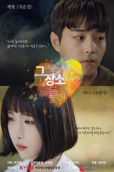 Download Listen To Her Heart OST