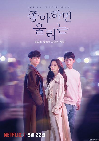 Download Love Alarm OST