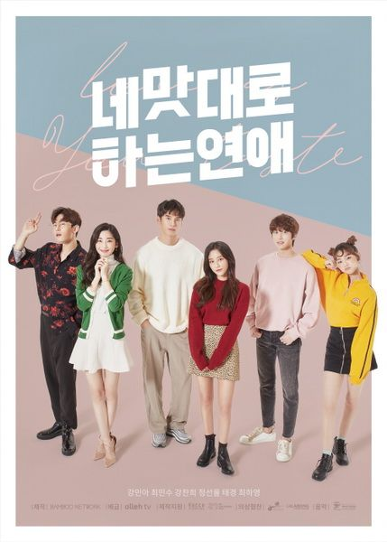 Download Love In Your Taste OST