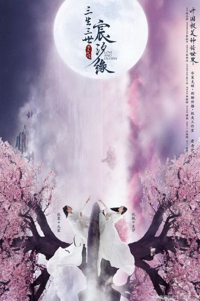 Download Love and Destiny OST