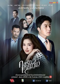 Download Thailand drama Love and Lies OST