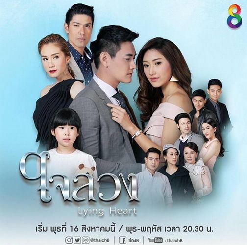 Download Thailand drama Lying Heart OST