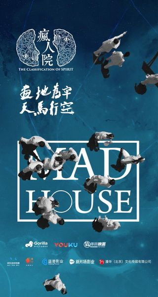 Download Madhouse OST