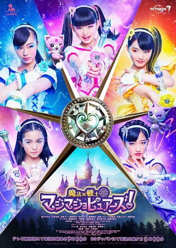 Download Magic x Warriors Magic Witch Pures! OST