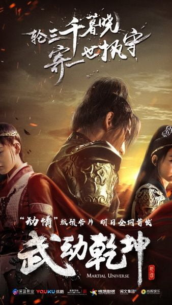 Download Martial Universe OST