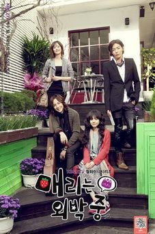 Korean drama Mary Stayed Out All Night OST